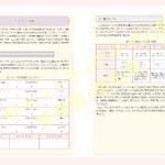 ヘアカラーマスター検定2級