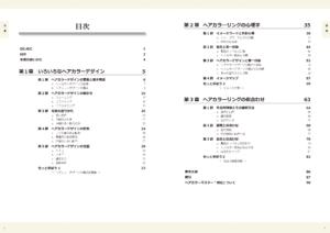 ヘアカラーマスター検定公式テキスト2級