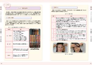 ヘアカラーマスター検定2級公式テキスト
