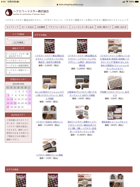ヘアカラーマスター検定協会オンラインショップYahoo!店